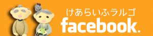 けあらいふラルゴ facebook